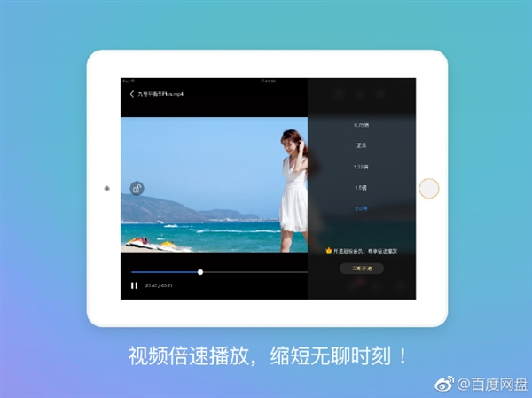 """百度网盘iPad客户端支持""""倍速""""播放 超级会员专享特权"""