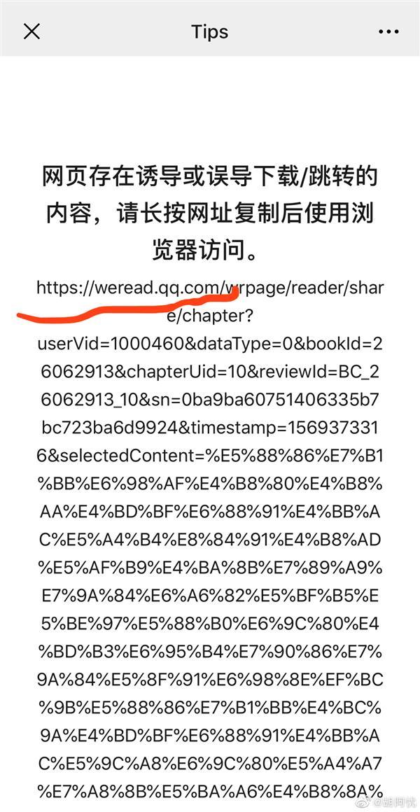 朋友圈屏蔽微信读书链接:诱导分享