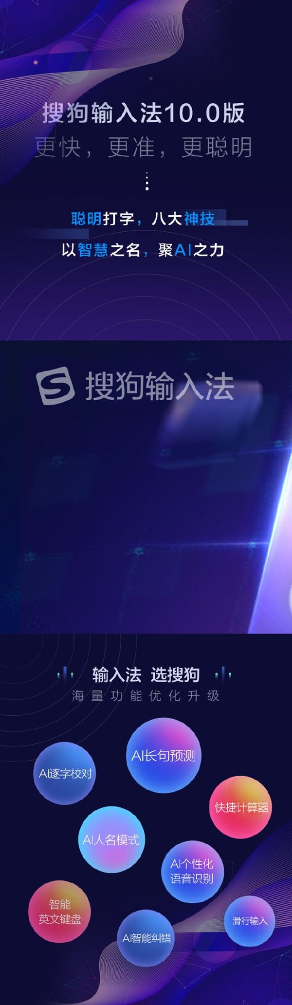 搜狗输入法10.0版发布:输入速度提升30%以上