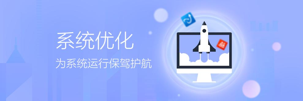 系统优化三分时时彩_分分时时彩官方下载