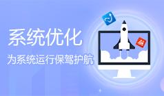 系统优化软件下载