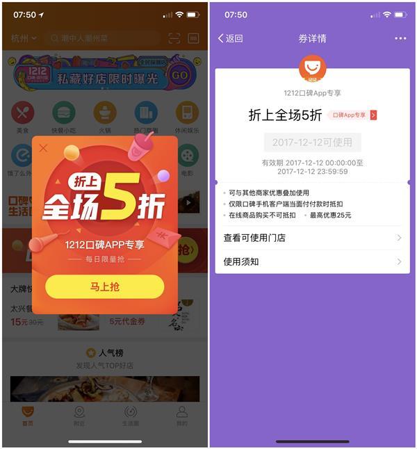 双12折上五折 口碑APP借势冲进App Store免费榜第一名