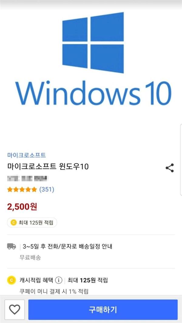 不到15元!Windows 10正版密钥大量泄漏 微软没招