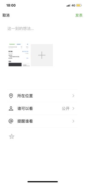 iOS版微信6.6.6发布:朋友圈可保存草稿