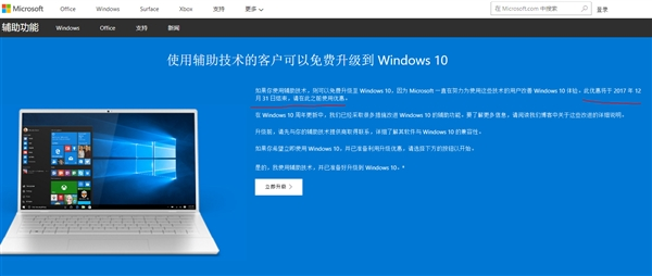 Windows 10最后免费升级期还剩7天:Win7/8.1升起来