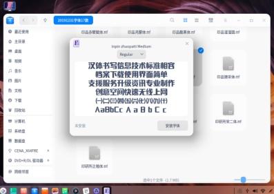 原创正版!17款印品字库登陆统一操作系统UOS