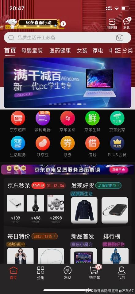 京东暗黑模式来了!iOS 9以上都支持 提供App内部开关