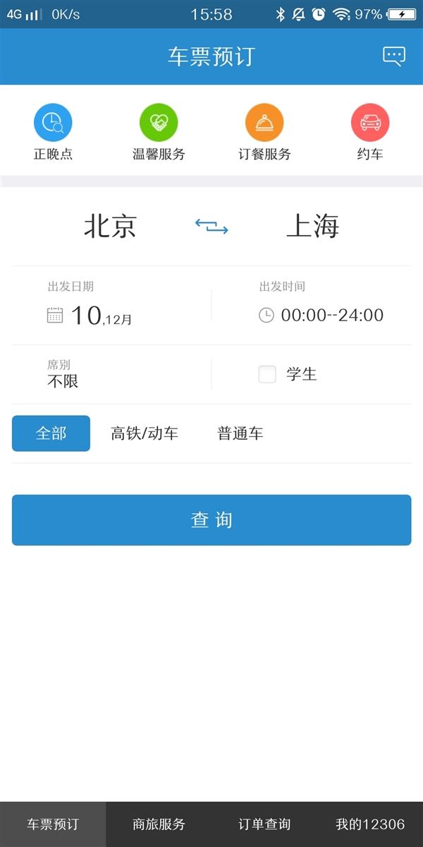 铁路12306 App迎3.0版更新:全新界面