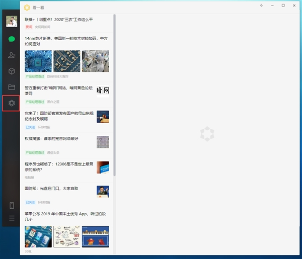 Windows微信2.8.0版发布:订阅号浏览更方便