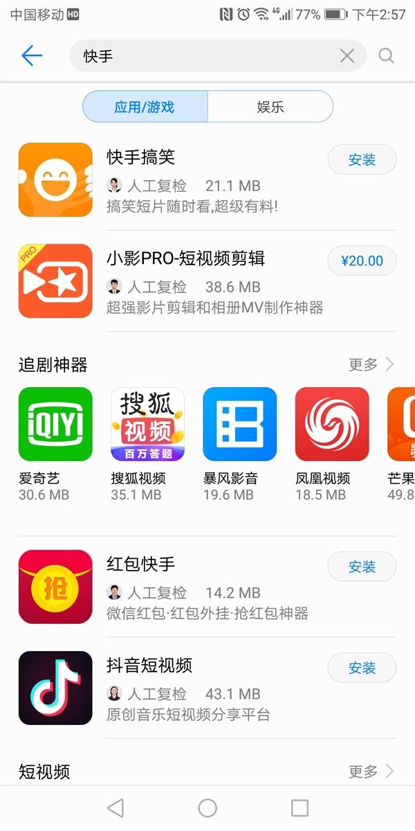 快手App从安卓应用商店下架:首页无法下拉更新