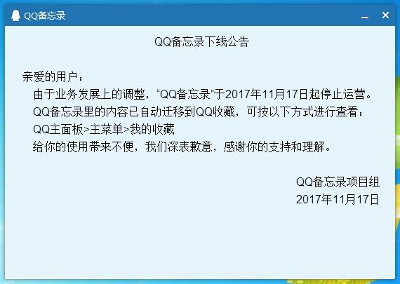 QQ备忘录悄然下线:迁移至QQ收藏