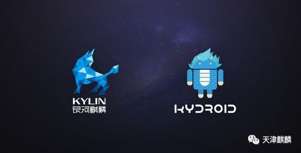 银河麒麟Kydroid 2.0全新发布:原生支持海量安卓APP
