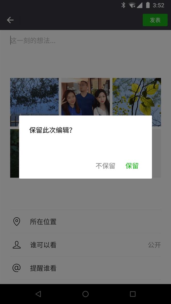 安卓版微信6.6.6发布:朋友圈可保存草稿