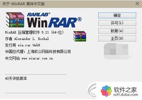 winrar5.21下载地址