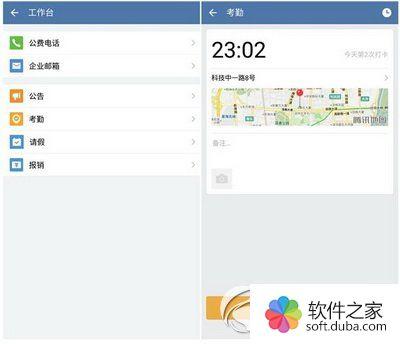 企业微信app如何用