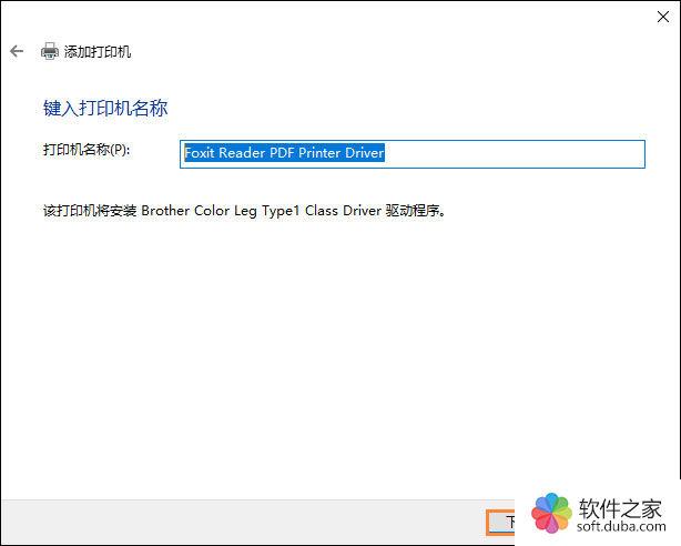 """福昕PDF阅读器打印时提示""""打印机被意外删除了""""怎么处理?"""