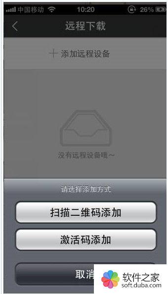 迅雷远程香港码五分钟一开下载 如何用