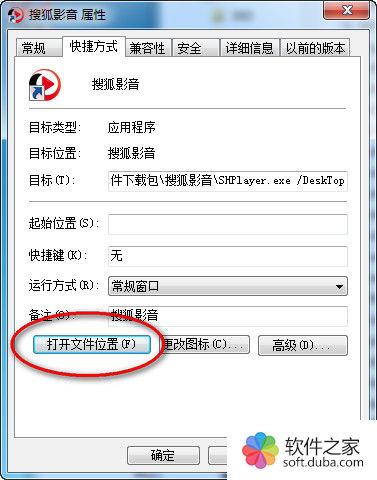 搜狐影音如何卸载