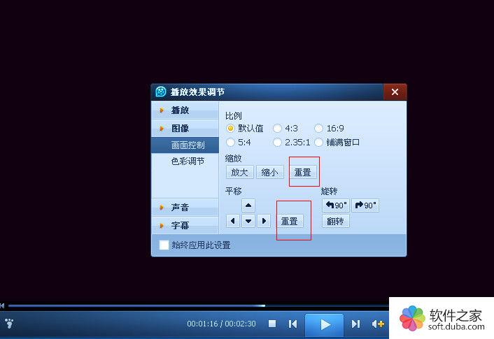 qq影音如何旋转视频画面