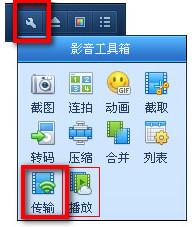 qq影音如何wifi传输