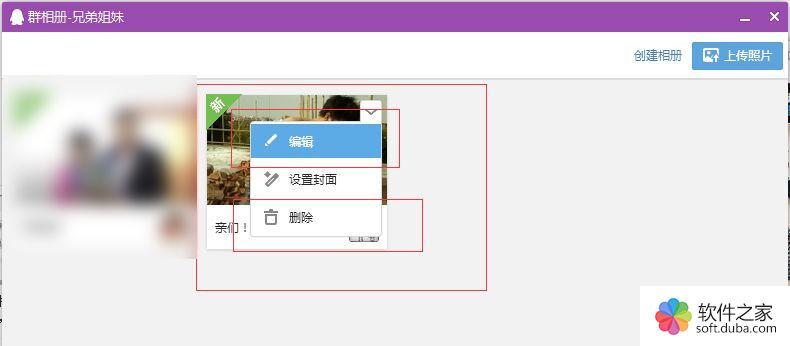 qq群相册如何批量下载 qq群相册如何删除照片