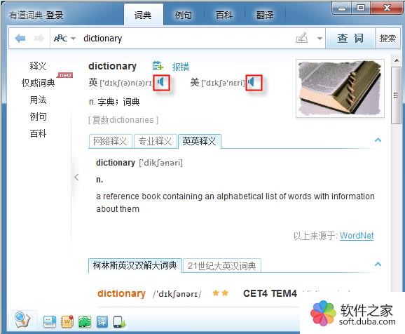 有道词典为什么不能发音