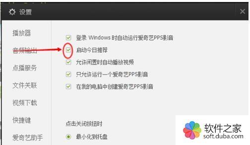 爱奇艺影音今日推荐窗口怎么取消