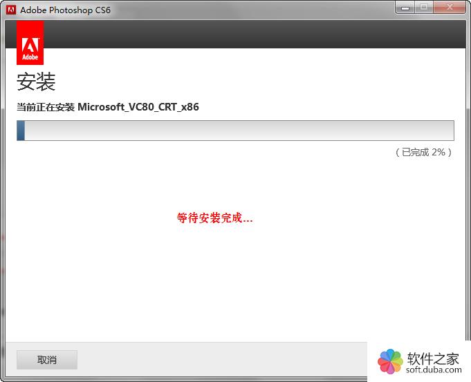 如何安装Adobe
