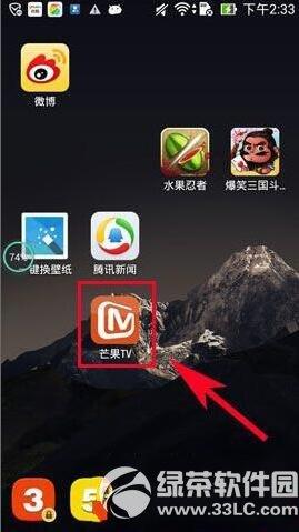 手机版芒果TV如何删除播放记录