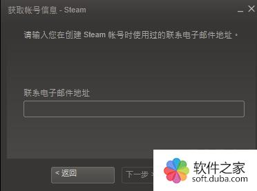 steam密码忘记了