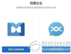 企业微信和微信企业号有什么不同