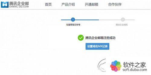 企业微信怎样开通腾讯企业邮箱