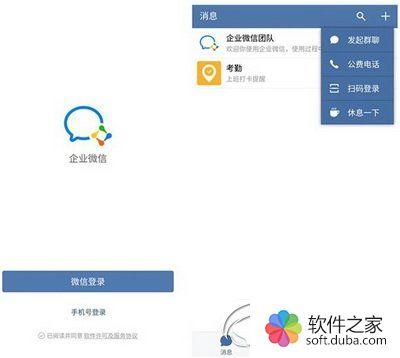 大发龙VS虎大战企业 微信app如何用