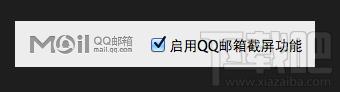 怎么在Snip中关联QQ5分钟快3邮箱 ?