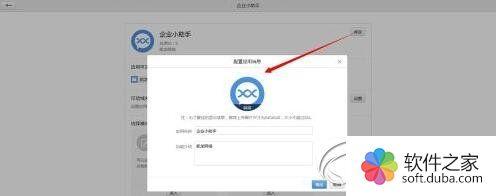 企业微信怎样添加应用
