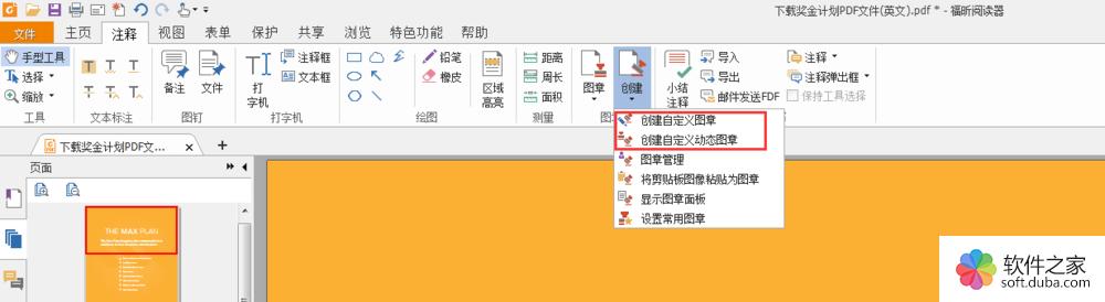 福昕PDF阅读器添加电子图章的具体方法