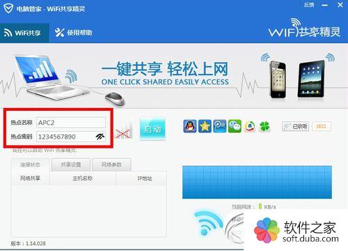 腾讯电脑管家无线wifi如何开启