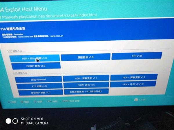 索尼PS4 5.05固件破解达成!离完美只差固化