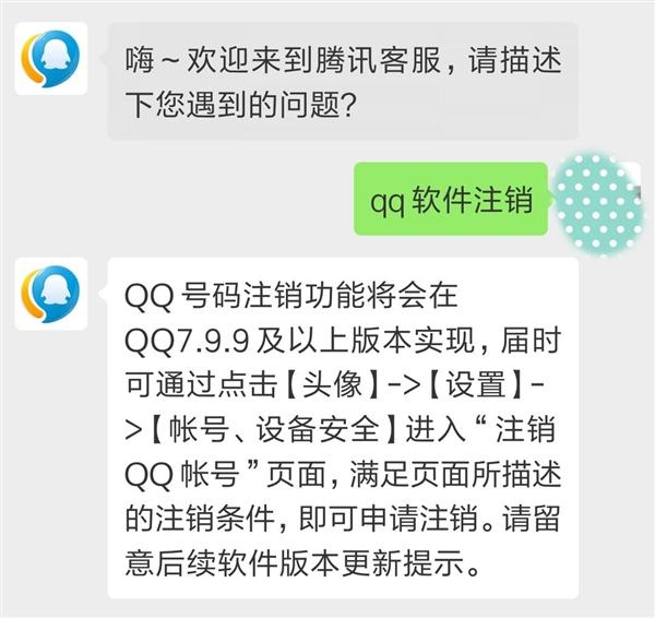 腾讯:手机QQ v7.9.9版本将上线QQ号注销功能